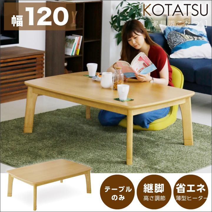 こたつ こたつテーブルのみ 長方形 120×80cm 木目調 コタツ 炬燵 こたつテーブル リビングこたつ ダイニングこたつ 家具調こたつ モダン 継ぎ脚 継脚 継ぎ足し 高さ調節 木製