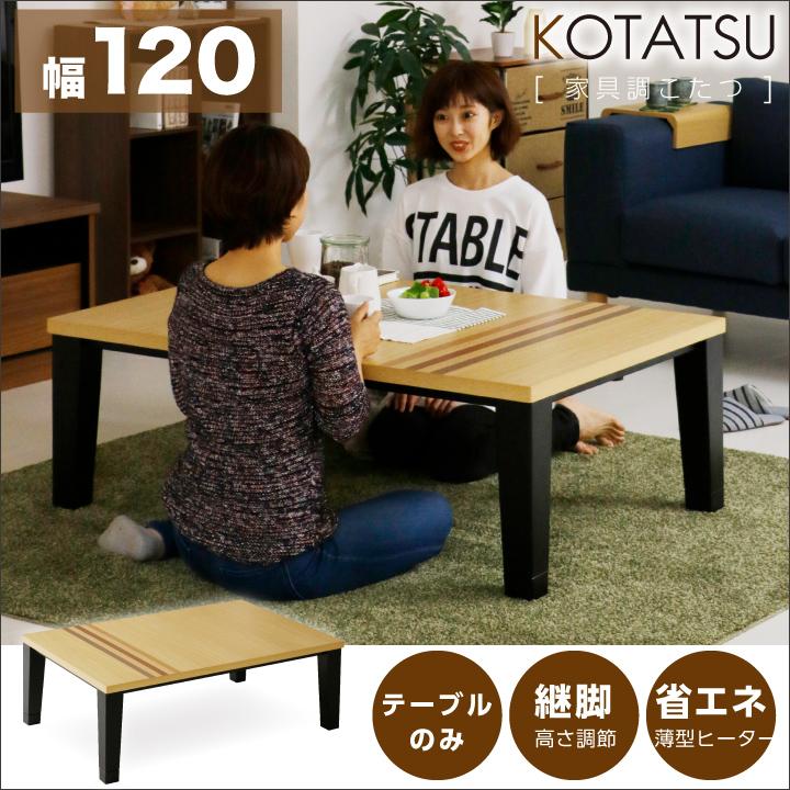 こたつ こたつテーブルのみ 長方形 120×80cm オーク材 象嵌加工 コタツ 炬燵 こたつテーブル リビングこたつ ダイニングこたつ 家具調こたつ モダン 継ぎ脚 継脚 継ぎ足し 高さ調節 木製