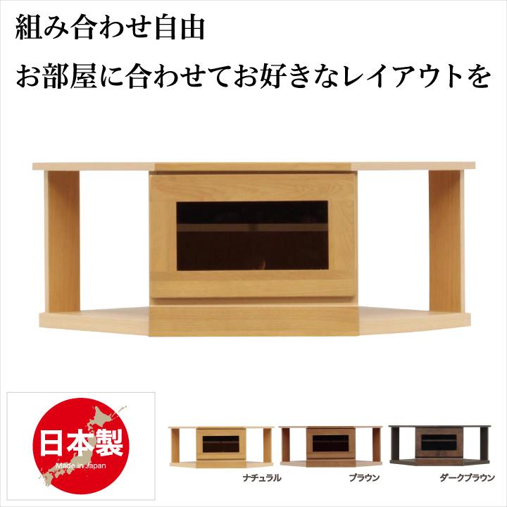 テレビ台 コーナー 完成品 日本製 コーナー テレビボード ローボード リビング収納 木製 アルダー シンプル ナチュラル AV収納 リビングボード テレビ TVボード TV収納 リビング 北欧 送料無料 通販
