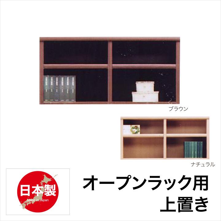 本棚用上置き 完成品 書棚 オープン書棚 木製 本棚 リビング 収納 棚 オシャレ 書斎 上置き 上棚 送料無料 通販