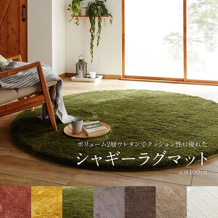 ラグ カーペット 直径190cm ボリューム2層ウレタンでクッション性に優れたシャギーラグマット ふっくら 丸形 円型 ふわふわ 絨毯 じゅうたん 通販