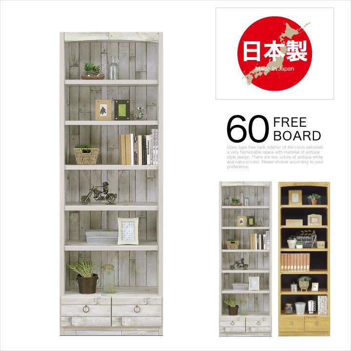 ラック シェルフ 木製 幅60 フリーボード フリーラック 書棚 飾り棚 木目調 アンティーク ヴィンテージ 北欧 モダン カフェ ウッド おしゃれ 収納 本棚 引き出し 完成品 日本製 大川家具 送料無料 通販