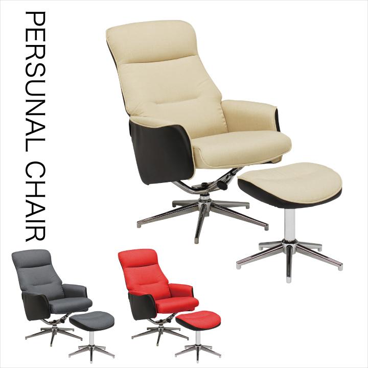 パーソナルチェア オットマン付き 360度 回転 パーソナルチェアー ファブリック 布 モダン おしゃれ シンプル シルバー メッキ脚 一人掛け 1人掛け ソファ ハイバック 椅子 いす イス 送料無料 通販