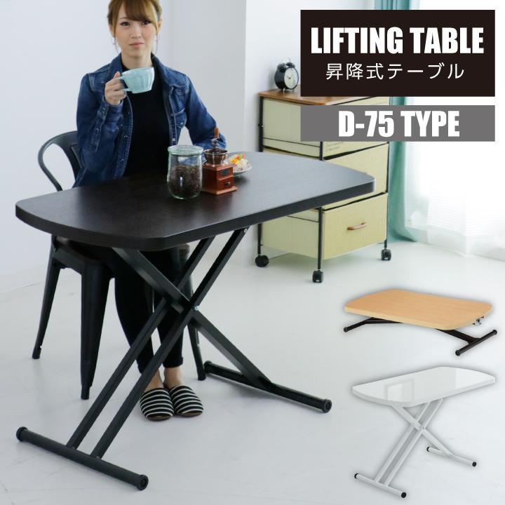 昇降テーブル テーブル テーブルのみ 幅120 奥行75 木製 無段階 高さ調節機能 完成品 キャスター付き ダイニングテーブル センターテーブル おしゃれ 人気 食卓テーブル 通販