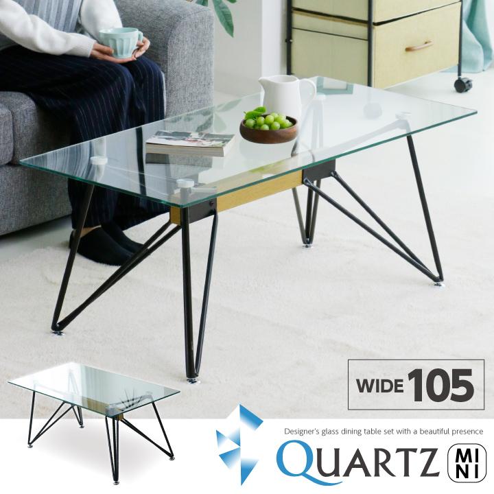 センターテーブル ローテーブル テーブル 幅105 ガラステーブル 強化ガラス ミッドセンチュリー デザイナーズ イームズ風 ジェネリック家具 おしゃれ 人気 リビングテーブル 通販
