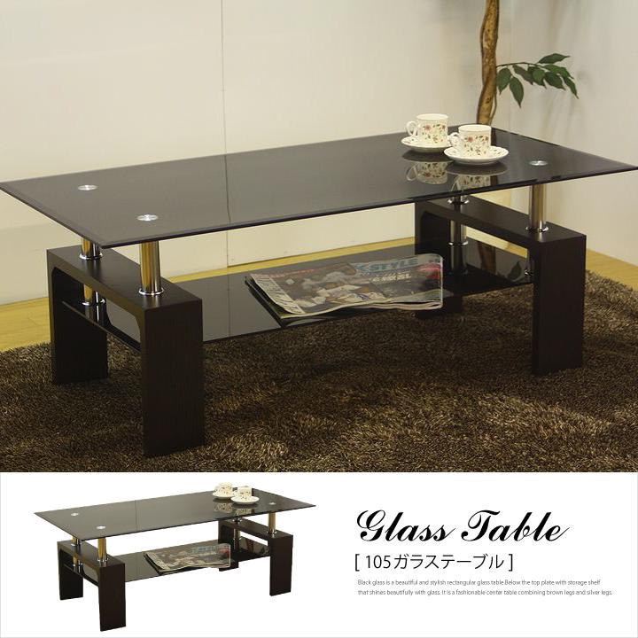 ガラステーブル ブラック ローテーブル リビングテーブル ガラス テーブル センターテーブル ロー 105 長方形 北欧 モダン おしゃれ 高級感 シンプル リビング 送料無料 通販