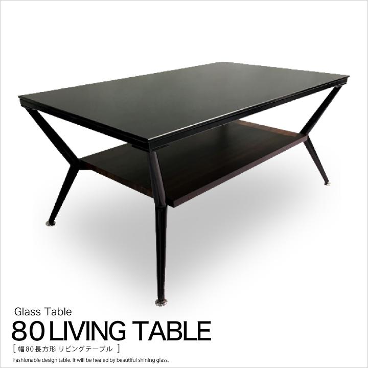 ガラステーブル 80 ブラック ローテーブル センターテーブル リビングテーブル ガラス テーブル ロー 長方形 北欧 モダン おしゃれ 高級感 シンプル リビング 送料無料 通販