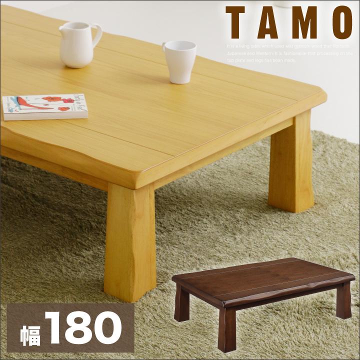 座卓 ローテーブル ちゃぶ台 幅180 タモ材 和 北欧 なぐり加工 リビングテーブル 軽量 ナチュラル ブラウン モダン おしゃれ 安い 木製 奥行80 高さ34 長方形 通販 送料無料