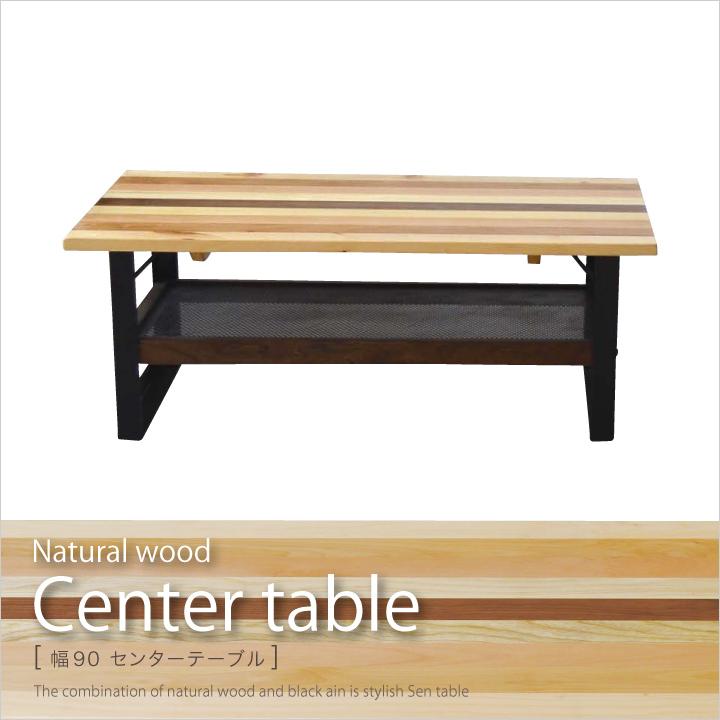 テーブル センターテーブル リビングテーブル 幅90 90×50 高さ調整 棚付き 長方形 木製 奥行50cm 高さ35cm シンプル モダン 無垢 パイン アルダー ウォールナット おしゃれ 格安 通販 送料無料