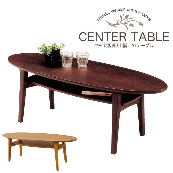 リビングテーブル センターテーブル オーバルテーブル 楕円形 座卓 幅120cm タモ 木製 シンプル モダン 家具通販 格安 通販 送料無料