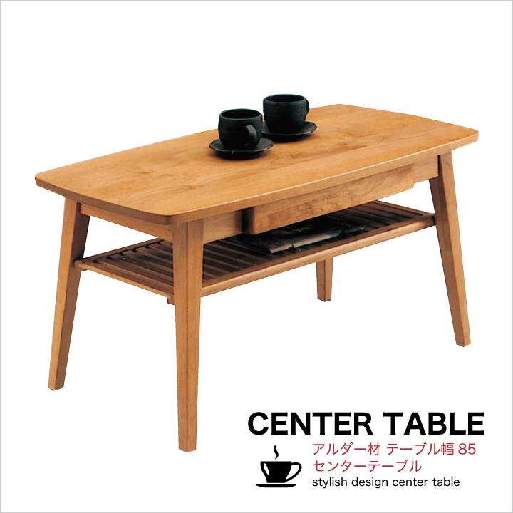 テーブル リビングテーブル センターテーブル 長方形 幅85cm 木製 引き出し アルダー材 無垢 シンプル モダン 木製 お洒落 格安 通販 送料無料
