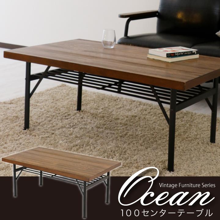 テーブル ローテーブル センターテーブル 幅100 リビングテーブル カフェ 北欧 西海岸 木製 ヴィンテージ おしゃれ アイアン レトロ モダン カフェテーブル ウッドテーブル 長方形
