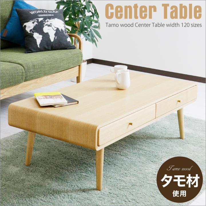 テーブル センターテーブル 引き出し リビングテーブル 幅120 長方形 木製 タモ材 フルスライドレール 箱組 引き出し付き シンプル モダン 北欧 おしゃれ 格安 通販 送料無料