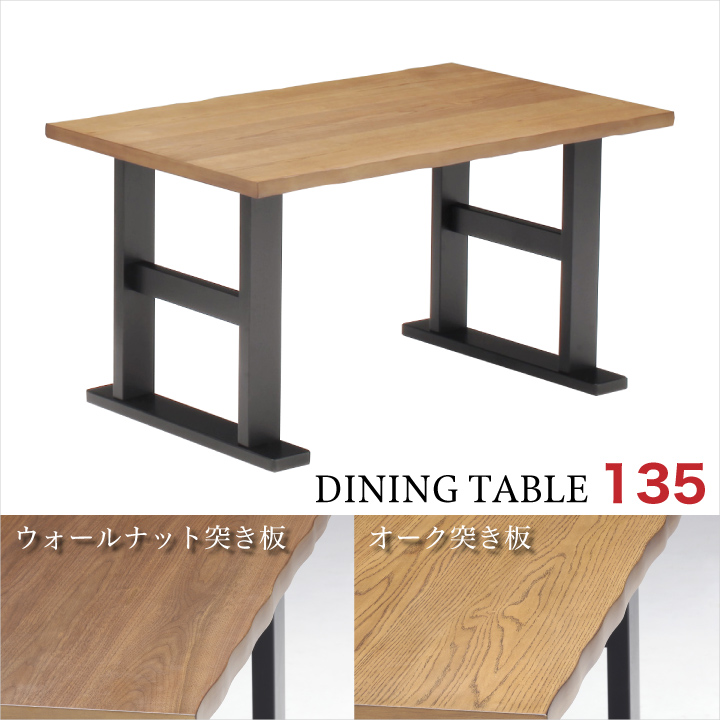 ダイニングテーブル 幅135 テーブル 135 天然木 オーク ウォールナット 高級 ブラウン オーク 木製 テーブルのみ 4人用 4人掛け 食卓テーブル テーブルのみ和風 モダン 和モダン シンプル 送料無料 通販