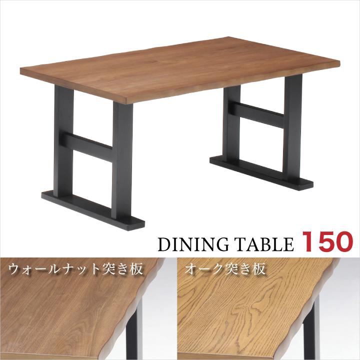 ダイニングテーブル 幅150 テーブル 150 天然木 オーク ウォールナット 高級 ブラウン オーク 木製 テーブルのみ 4人用 4人掛け 食卓テーブル テーブルのみ和風 モダン 和モダン シンプル 送料無料 通販