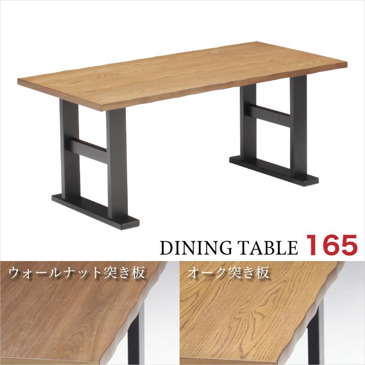 ダイニングテーブル 幅165 テーブル 165 天然木 オーク ウォールナット 高級 ブラウン オーク 木製 テーブルのみ 4人用 6人用 4人掛け 6人掛け 食卓テーブル テーブルのみ和風 モダン 和モダン シンプル 送料無料 通販