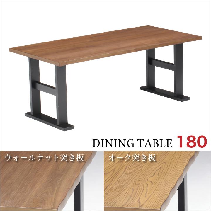 ダイニングテーブル 幅180 テーブル 180 天然木 オーク ウォールナット 高級 ブラウン オーク 木製 テーブルのみ 6人用 6人掛け 食卓テーブル テーブルのみ和風 モダン 和モダン シンプル 送料無料 通販