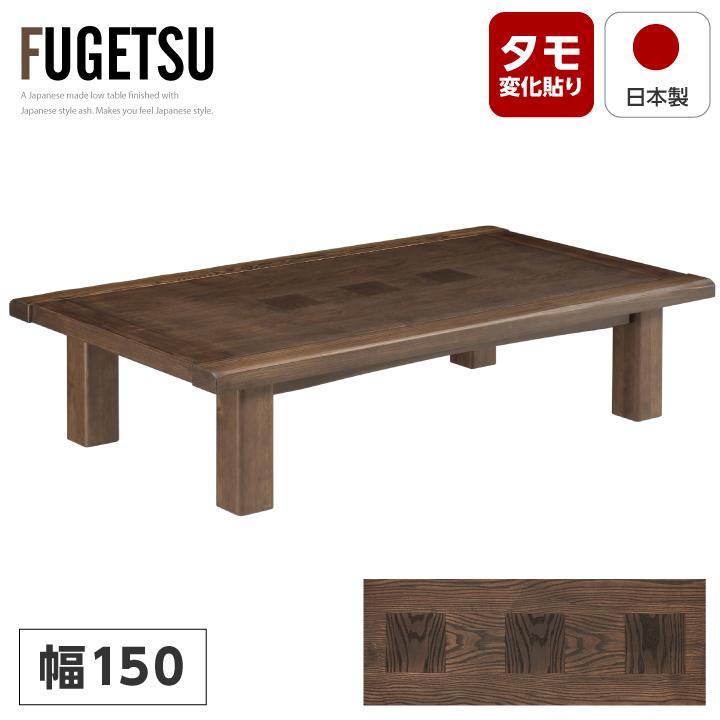 座卓 150 テーブル 木製 ローテーブル 和モダン 和室 和風 和 長方形 タモ リビングテーブル ブラウン ちゃぶ台 大判 通販 国産 日本製
