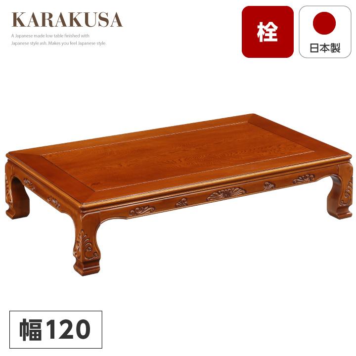 座卓 120 テーブル 木製 ローテーブル 和モダン 和室 和風 和 長方形 栓 彫刻入り リビングテーブル ブラウン ちゃぶ台 大判 通販 国産 日本製