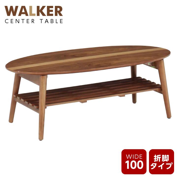 センターテーブル 100 折りたたみ 折れ脚 ローテーブル 楕円 オバール 棚付き ウォールナット タモ 棚付き おしゃれ コーヒーテーブル 一人暮らし 木製 北欧 モダン 通販
