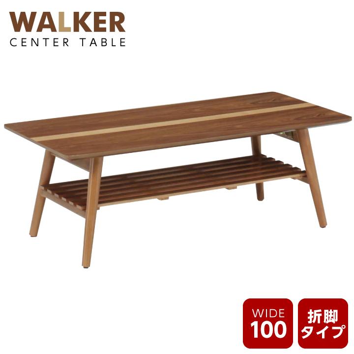 センターテーブル 100 折りたたみ 折れ脚 ローテーブル 長方形 棚付き ウォールナット タモ 棚付き おしゃれ コーヒーテーブル 一人暮らし 木製 北欧 モダン 通販