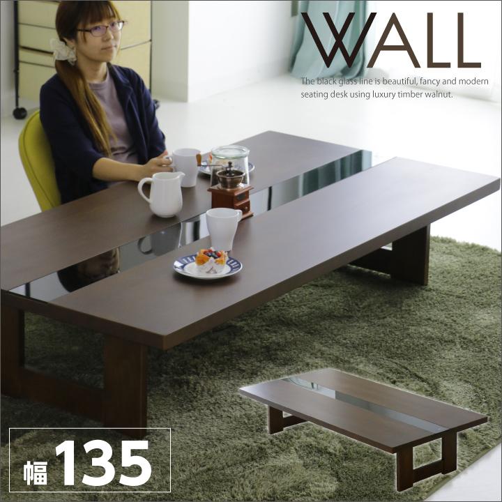テーブル 座卓 ちゃぶ台 ローテーブル 幅135 ウォールナット ウォルナット リビングテーブル スモークガラス ブラウン おしゃれ シンプル 北欧 モダン 人気 木製 四角 長方形 アウトレット品