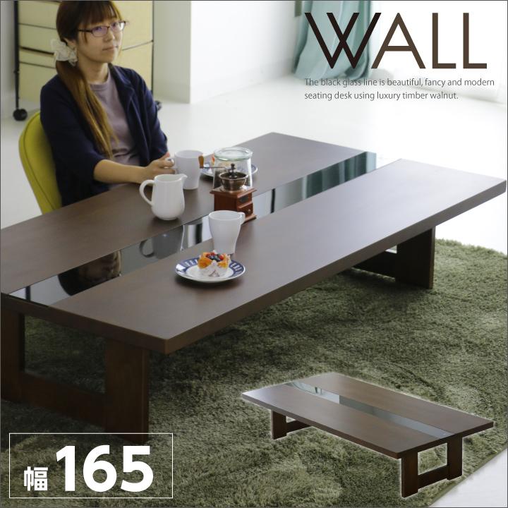 テーブル 座卓 ちゃぶ台 ローテーブル 幅165 ウォールナット ウォルナット リビングテーブル スモークガラス ブラウン おしゃれ シンプル 北欧 モダン 人気 木製 四角 長方形 アウトレット品