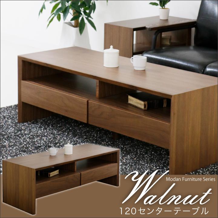 テーブル センターテーブル 幅120 ローテーブル リビングテーブル ウォールナット ウォルナット シンプル モダン 木製 引き出し付き 棚付き 家具 送料無料 通販