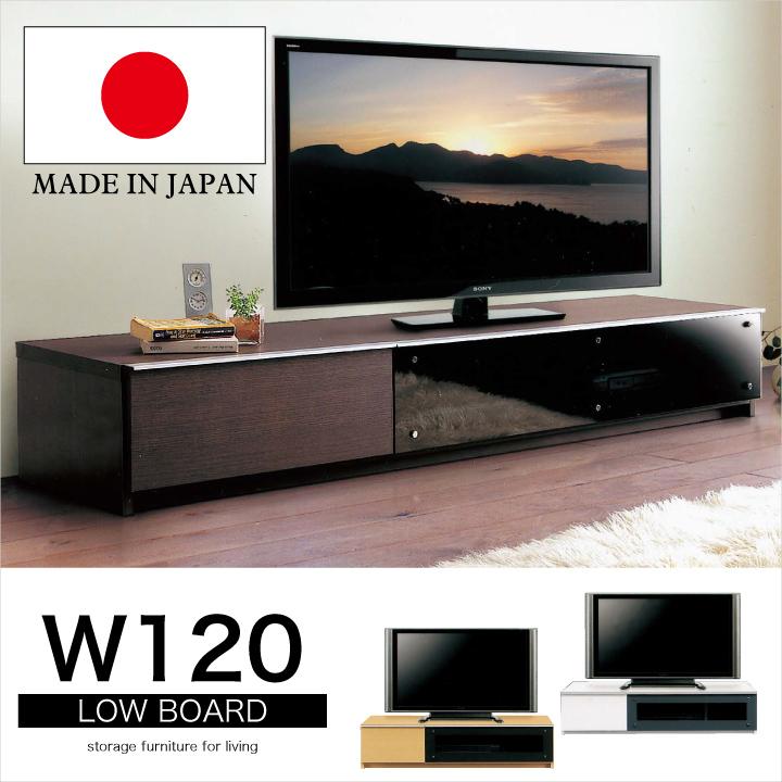 テレビ台 テレビボード 幅120 奥行46 高さ28 TV台 ローボード 120 TVボード 収納家具 完成品 日本製 ガラス ブラウン ナチュラル ホワイト 木製 北欧 モダン ロータイプ ガラスTVラック リビングボード 大型テレビ 通販 アウトレット