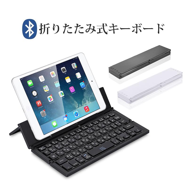 送料無料 Bluetoothキーボード 折りたたみ式キーボード スマホ スマートフォン タブレット専用 使用簡単 おしゃれ おもしろい ランキング3位 bluetooth キーボード ブルートゥース ワイヤレス コンパクト 三つ折り 収納 ローマ字入力 数字入力 日本語配列 SE 購買 Windows Air Max huawei OS 反応迅速 AQUOS Mac X Android iPhone 切り替え可能 疲労減少 11 定価の67%OFF XS XR mini iOS iPad