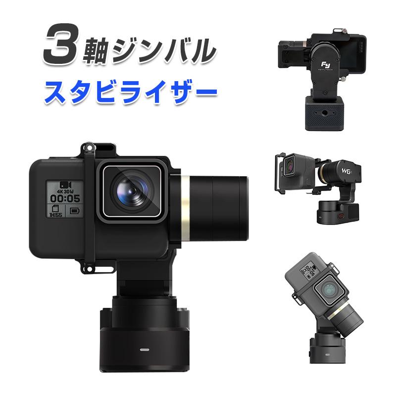送料無料 スタビライザー gopro カメラ おすすめ カメラスタビライザー 効果 経済 正規品 Feiyu Tech WG2 3軸ジンバル IP67防水機能 三脚付き ゴープロ GoPro Hero6 Hero5 Hero4 AEE SJCam 対応 手振れ補正 日本語取説つき ブラック ガッコいい かわいい 反応迅速 軽量