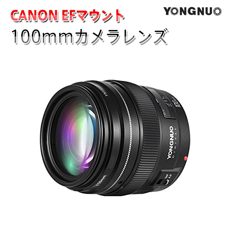 送料無料 単焦点レンズ おすすめ 正規品 純正品 YONGNUO製 YN100mm F2.0 一眼レフ単焦点レンズ EFマウント フルサイズ対応 中望遠 標準レンズ キャノン Canon 固定焦点レンズ 大口径100mm 軽量 高精度 高耐久性 耐蝕性 おしゃれ オススメ 高級