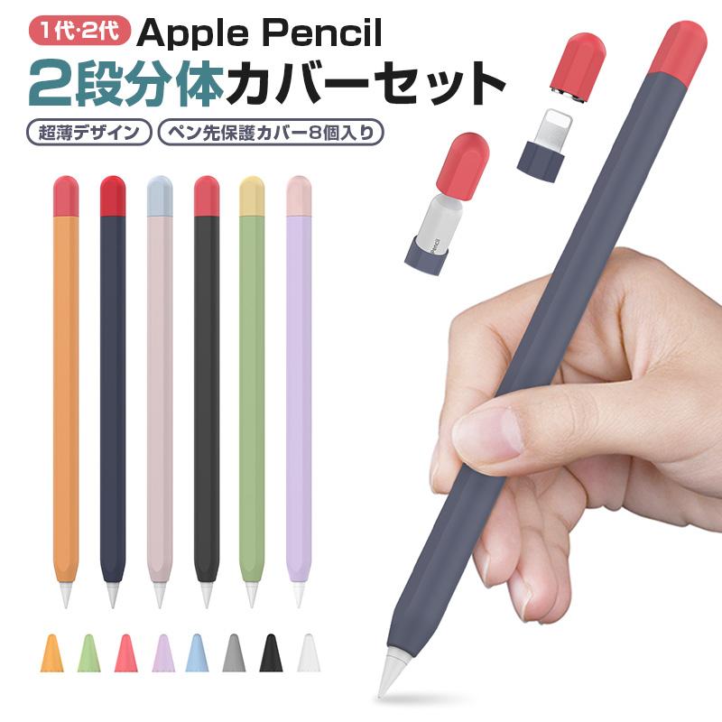 送料無料 Apple Pencil 保護 カバー アップル ペンシル シリコン 1代 評判 2代 第1世代 第2世代 用 ソフトカバー ●スーパーSALE● セール期間限定 ケース 軽量 ツートンカラー シリコン保護ケース ランキング2位 ペン先 適用 シンプル 高評価4.67点 オシャレ シリコンカバー 超薄型
