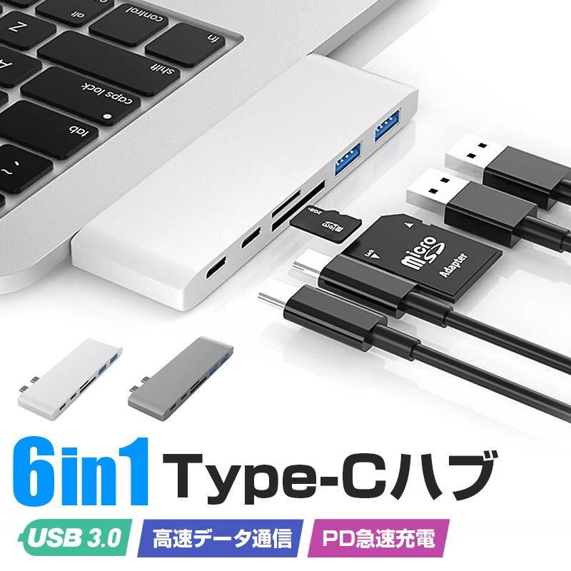 送料無料 多機能 USB-C ハブ 高速データ通信 MacBook等を充電しながら様々な機能が使えます ランキング3位 USB Type C MacBook Pro Air 2020 ドッキングステーション USB3.0 MicroSDカードスロットタイプC SD アダプタMacBook 変換 Macbook 格安店 お求めやすく価格改定 2018 3 6+in1 2019 ポート 2019に対応 Hub Thunderbolt