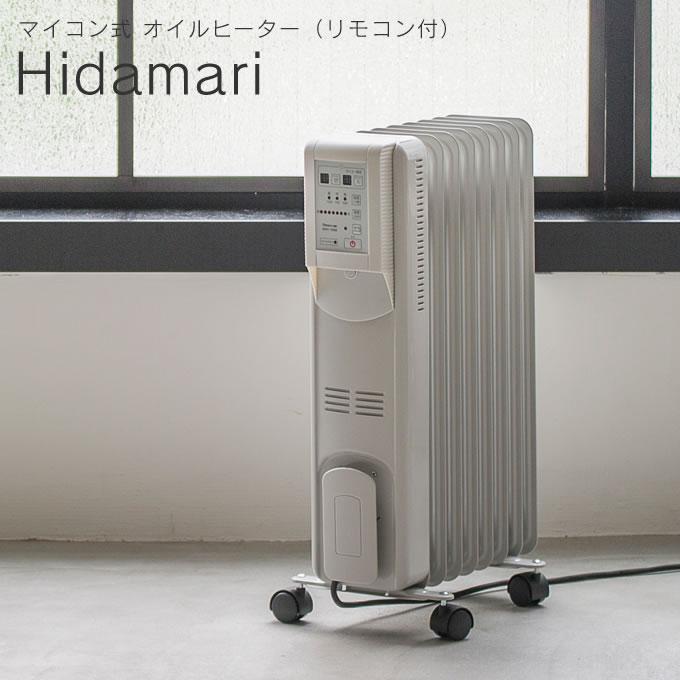 Hidamari マイコン式 オイルヒーター(リモコン付) オイルヒーター 省エネ 8畳 暖房器具 脱衣所 省エネ タイマー チャイルドロック エコ運転モード オンタイマー オフタイマー