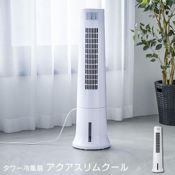 タワー冷風扇 アクアスリムクール スリーアップ Three-up RF-T1800WH ホワイト / 冷風機 扇風機 サーキュレーター クールファン 冷風 せんぷうき スポットクーラー 省エネ コンパクト オフタイマー 自然風 おやすみ 自動首振り リモコン 上下風向ルーバー