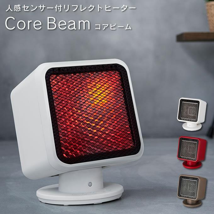 リフレクトヒーター Core Beam コアビーム RH-T1838 人感センサー付 Three-up スリーアップ / 電気ストーブ ヒーター 暖房 自動首振り シンプル 北欧 インテリア おしゃれ ヒーター ストーブ 省エネ オフタイマー 転倒時自動オフスイッチ