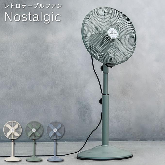 Nostalgic レトロリビングファン 扇風機 RT-T1824 ノスタルジック Three-up / 扇風機 サーキュレーター せんぷうき メタルファン リビングファン レトロ クラシカル アンティーク調 シンプル おしゃれ 北欧 インテリア デザイン家電 自動首振り 風量調整