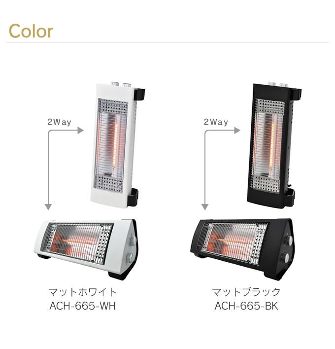 楽天市場 電気ストーブ 2wayカーボンヒーター ach 665 暖房 電気