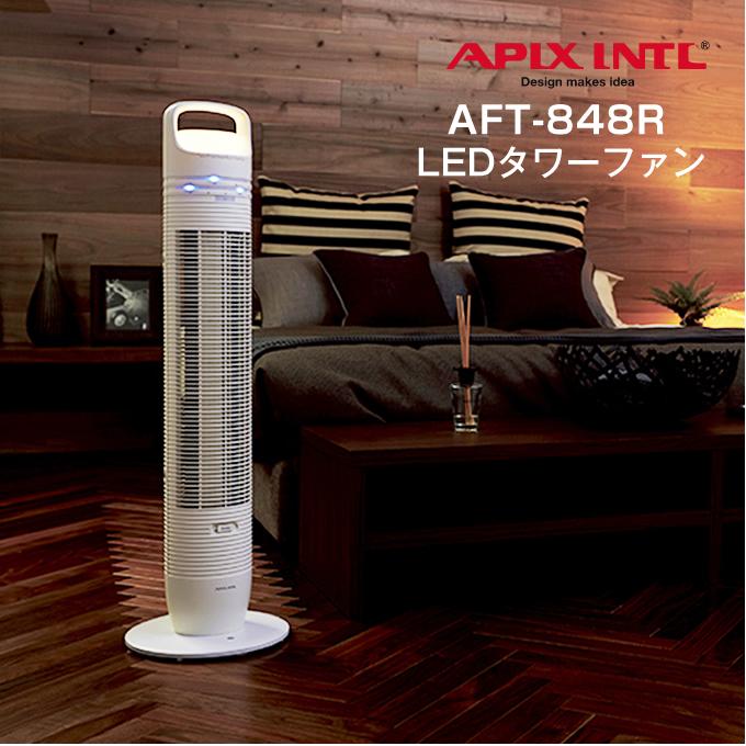 LEDタワーファン APIX アピックス AFT-848R-WH / 扇風機 せんぷうき サーキュレーター リビングファン 自動首振り オフタイマー リモコン付