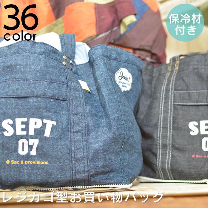 買い物に便利なレジカゴバッグで可愛いデザインのものを探しています!