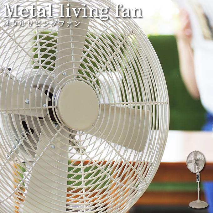 メタルリビングファン 12インチ アイボリー 扇風機 / PR-F010 扇風機 リビングファン おしゃれ扇風機 メタル扇風機 メタルファン リモコン付き扇風機 デザイン家電 夏物家電 高さ調整可能 3段階風量 レトロ調扇風機 ブルックリンスタイル 北欧風 ヴィンテージ