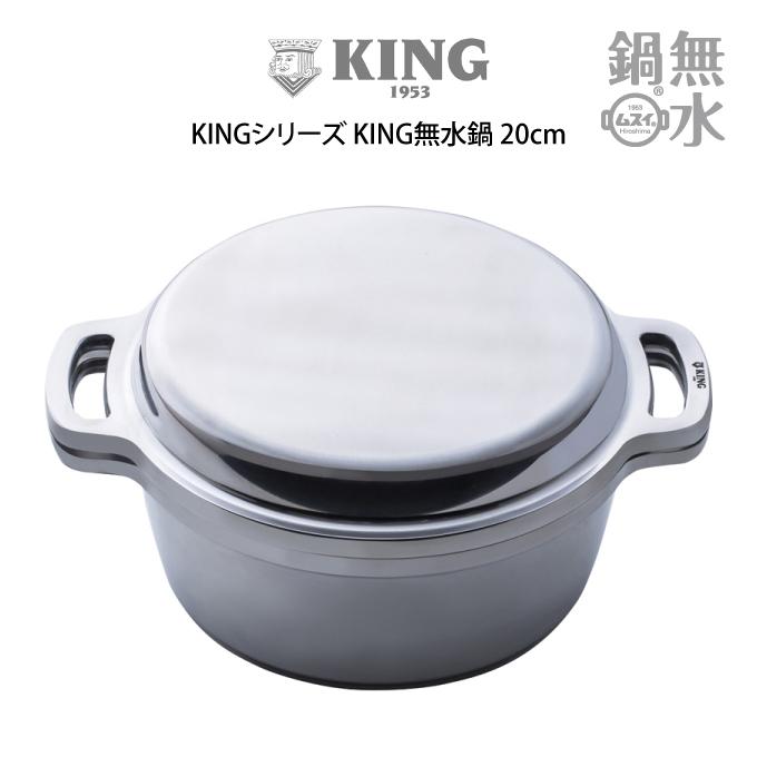 信用 KINGシリーズ KING無水鍋 20cm 軽量 コンパクト 万能鍋 ギフト 販売期間 限定のお得なタイムセール 多機能鍋 無水調理鍋 無水調理器