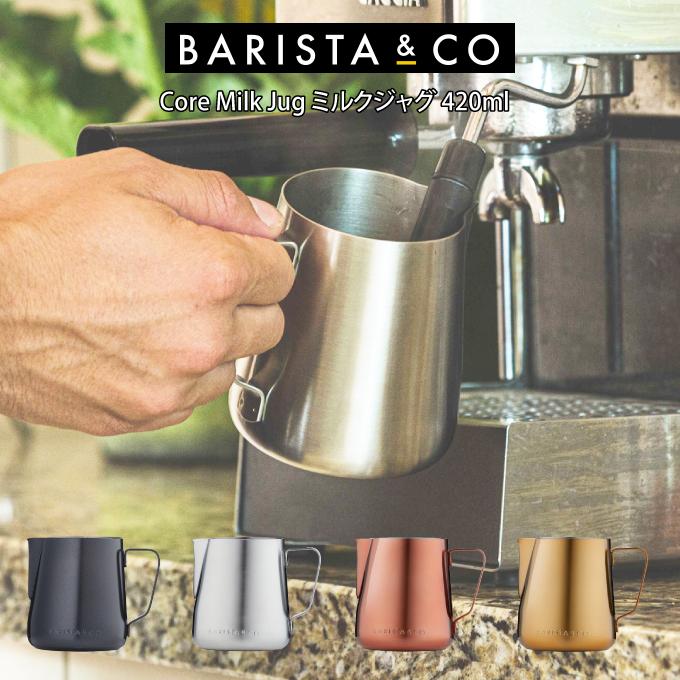 バリスタ コー BARISTACO BC045 Core 内祝い Milk Jug ミルクジャグ 420ml 便利 使いやすい ギフト WEB限定 一人時間 北欧 土日祝も営業 メモリ付き ステンレススチール 父の日 母の日