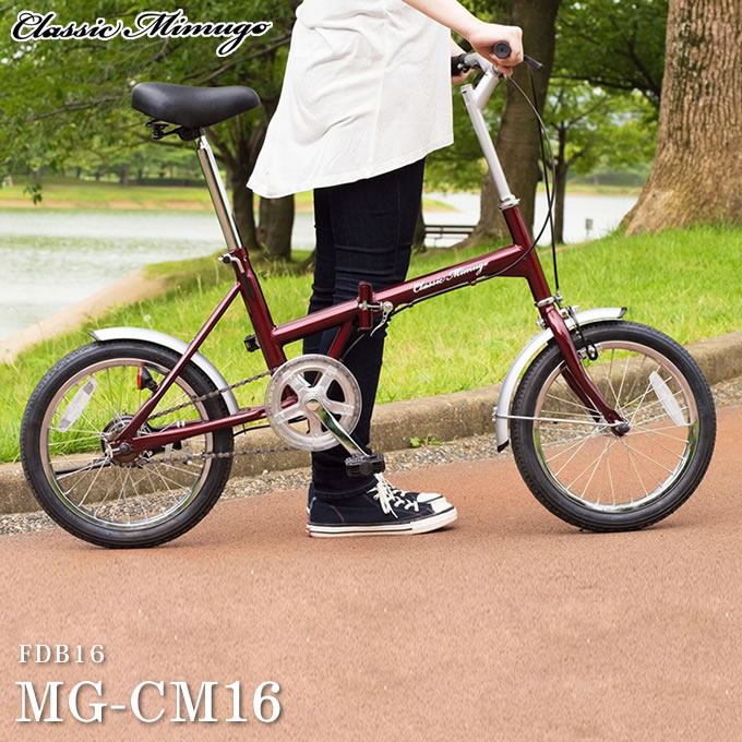 Classic Mimugo FDB16 折りたたみ自転車 / 折り畳み自転車 自転車 シティサイクル コンパクト おしゃれ シングルギア 16インチ