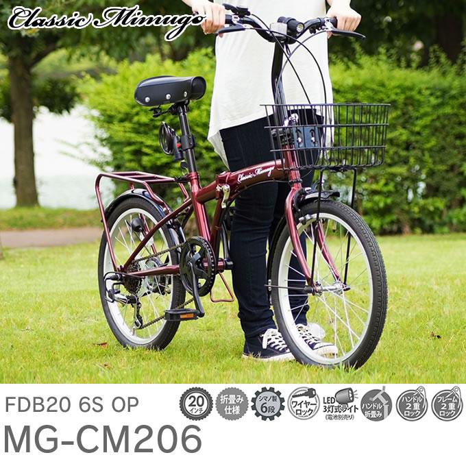 Classic Mimugo FDB20 6S OP 折りたたみ自転車 / 折り畳み自転車 シティサイクル コンパクト おしゃれ 街乗り 折畳みフレーム 折畳ハンドル 6段変速 カゴ LEDライト ワイヤーロック付