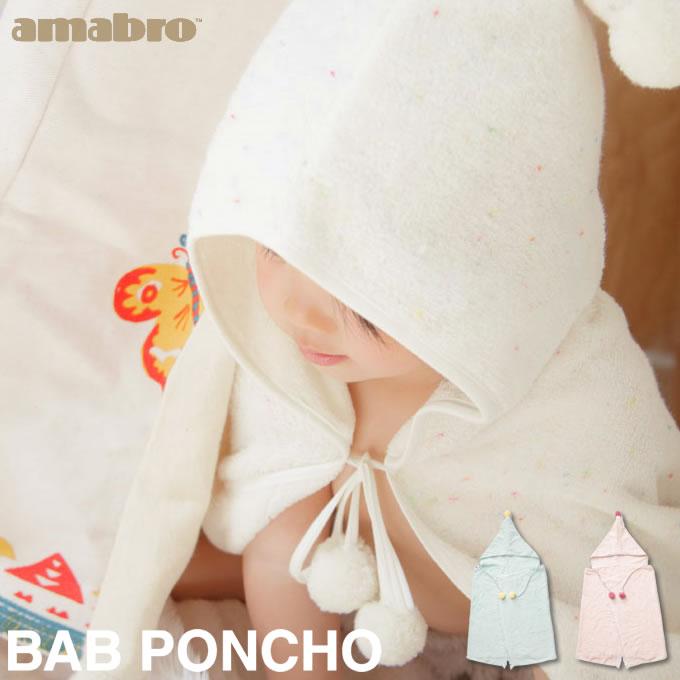 amabro BAB PONCHO フード付きベビーポンチョ / バスタオル ベビーバスローブ アマブロ バブポンチョ 今治 日本製 おくるみ タオル 男の子 女の子 出産祝い プレゼント ギフト かわいい ボンボン ポンポン ベビータオル