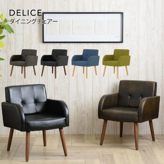 DELICE ダイニングチェアー 幅56cm デリース / 椅子 イス いす チェア チェアー ひとり掛け 一人用 ソファ 食卓 リビング ダイニング 北欧 シンプル おしゃれ 完成品 組立不要 クッション 合成皮革 ファブリック 天然木 ウッド 木目