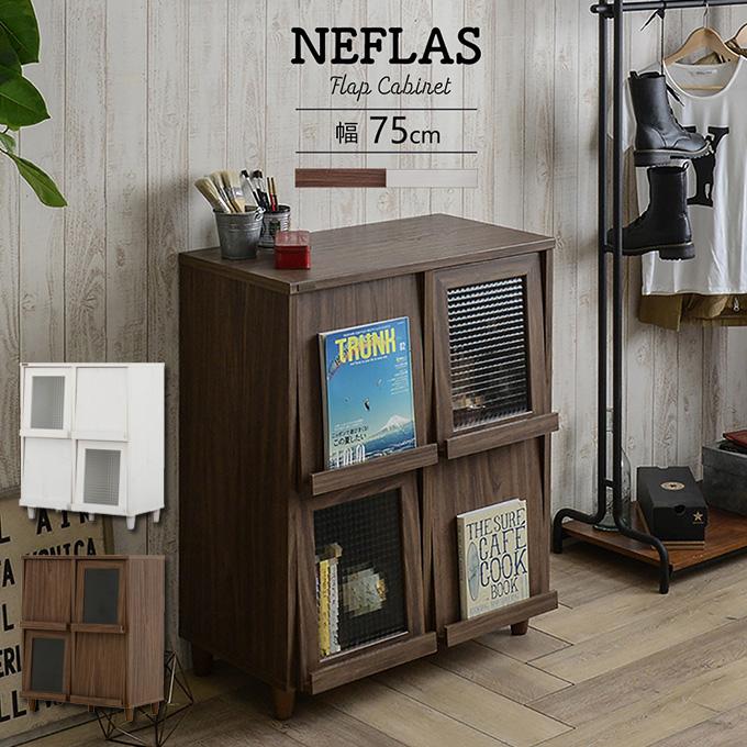 NEFLAS ディスプレイラック 75cm幅 ネフラス / ラック キャビネット 棚 キッチン収納 リビング収納 木製 ウッド 北欧 ナチュラル おしゃれ シンプル 白 ブラウン ホワイト カラーボックス 見せる収納 本棚 ブックシェルフ