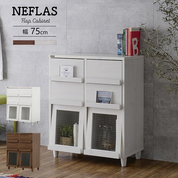 NEFLAS 引出し付きディスプレイラック 75cm幅 ネフラス / ラック キャビネット 棚 キッチン収納 リビング収納 木製 ウッド 北欧 ナチュラル おしゃれ シンプル 白 ブラウン ホワイト カラーボックス 見せる収納 本棚 ブックシェルフ